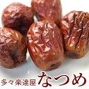 多々楽達屋 生乾燥なつめ45g ドライフルーツ 砂糖不使用 たたらちや【常温・冷蔵可】