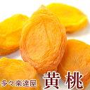 多々楽達屋 生乾燥黄桃60g ドライフルーツ 砂糖不使用 た