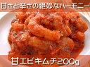 海鮮キムチ!60年の技がいきる甘えびの「甘さ」とキムチの「辛さ」が絶妙にマッチした逸品!!...