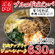 牛丼とピビンバが合体!?【冷凍・冷蔵可】プルコギピビンバセット2...