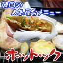 熱々サクサクホットックは韓国生まれの激うまスイーツ♪【冷凍限定】ホットック65g(ホットク、...