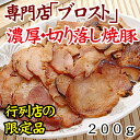 【冷凍・冷蔵可】200セット限定「ブロスト」の焼豚「切り落とし」200g(専門店ブロストの行列ができる逸品)