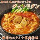 【冷凍・冷蔵可】韓国タットリタン(鶏と野菜のピリ辛煮)600g(約2人...