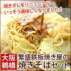【冷凍・冷蔵可】鶴橋コリアタウン繁盛鉄板焼き屋のやきそば4食set(焼きそば生麺4玉、ヤンニョム30g×1袋、タレ180g×1本)富士宮やきそば、横手やきそば、ひるぜん焼きそばには負けません!元祖ご当地ヤキソバ