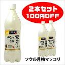 缶より便利なペットボトルタイプ!しかも安い!韓国で圧倒的シェアを誇るナンバー1メーカーのマ...