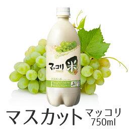 マスカットマッコリ750ml 麹醇堂(クッスンダン)米マッコリ マスカット味 常温便・クール冷蔵便可