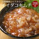 イイダコキムチ(塩辛)200gタコキムチ たこキムチ いいだこ【冷凍・冷蔵可】