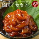 チャンジャは慶尚道の方言で、正しくはチャンランジョッ!日本ではチャンジャはチャンジャ!噛めば噛むほどクセになる美味しさの韓国高級珍味!