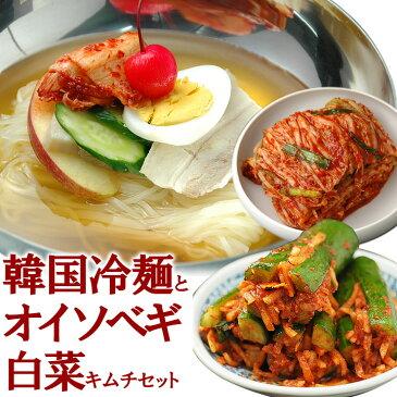 韓国冷麺8食と白菜キムチ300g、オイソベギ4切れセット 楽天グルメ大賞2010、2011連続受賞のプロが選ぶ業務用冷麺(ギフト・中元 歳暮) クール冷蔵便 送料無料