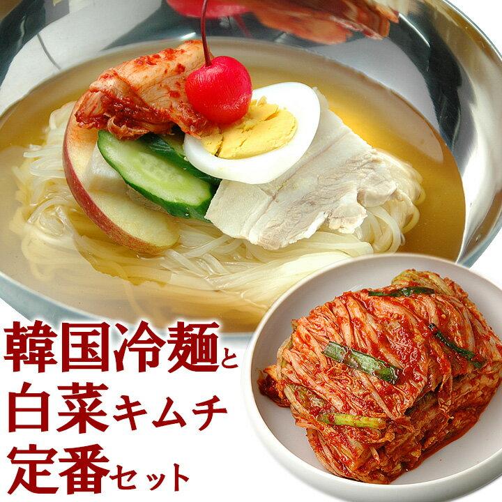 韓国冷麺8食と白菜キムチ500gセット 楽天グルメ大賞2010、2011連続受賞のプロが選ぶ業務用冷麺(ギフト・中元 歳暮) クール冷蔵便 送料無料