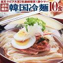 韓国冷麺10食セット 楽天グルメ大賞2年連続受賞のプロが選ぶ業務用冷麺 ギフト・中元 歳暮 常温・冷蔵・冷凍可 送料無料の商品画像
