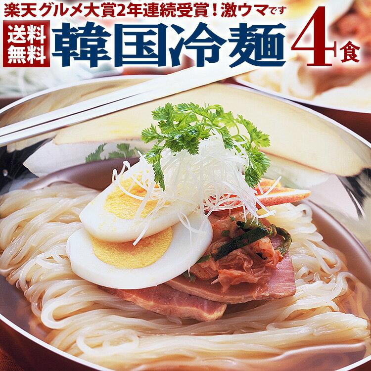 麺類, 冷麺 4 2