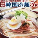 韓国冷麺5食セット 麺120g・濃縮スープ30g×各5袋 楽