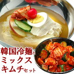 ゴクうま韓国冷麺8食とミックスキムチ500gのセット 楽天グルメ大賞2010、2011連続受賞!プロが選ぶ麺とスープ(ギフト・中元 歳暮)【冷蔵限定】