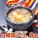 牛エキスと塩味がきいたコクのあるスープが美味いうどん!煮込んでも美味しい杵打ち風のうどんの麺のコシがクセになります。