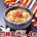 韓国うどんユッケジャンスープ味4食セット プロが選ぶ業務用 麺は1玉170gで食べ応え満点! メール便 送料無料