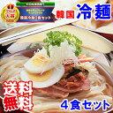 【常温・冷蔵・冷凍可】楽天市場グルメ大賞2010、2011連続受賞の韓国冷麺4食(麺120g×4玉、濃縮スープ30g×4袋)
