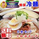 白菜キムチ付き!ゆで時間1分!麺もスープもオリジナル!大阪鶴橋コリアタウンからスッキリ美味...