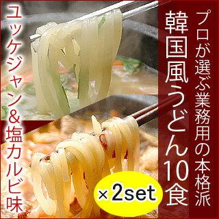 【常温・冷蔵・冷凍可】麺は1玉170gで食べ応え満点!業務用・韓国うどんユッケジャンスープ味10食&塩カルビスープ味10食セット(計20食)(ギフト・中元 歳暮)