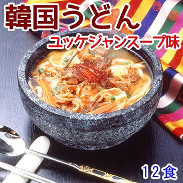 【常温・冷蔵・冷凍可】【送料無料】麺は1玉170gで食べ応え満点!業務用・韓国うどんユッケジャンスープ味12食セット(麺170g×12玉、濃縮スープ12袋)(ギフト・中元 歳暮)