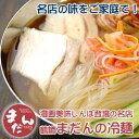 シコシコ冷麺に、のど越しのよいさっぱりしたスープの有名店の韓国冷麺【常温・冷蔵・冷凍可】...