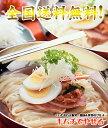 【送料無料】白菜キムチ付き!ゆで時間1分!麺もスープもオリジナル!大阪鶴橋コリアタウンから...