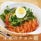 宋家のチョル麺2食セット(麺160g×2・ソース60g×2)