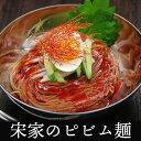 宋家のビビム冷麺2食セット(ピビム麺 ビビム麺 ピビン麺 ビビン麺 ピビン冷麺 ビビンククス ビビンクッス) 常温便・クール冷蔵便可