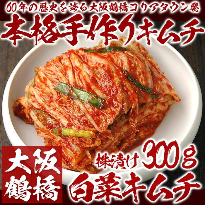 【冷蔵限定】鶴橋コリアタウン発!本格手作り白菜キムチ300g〔韓国食材・キムチ〕