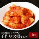 本格韓国大根キムチ1kg(カクテキ、カクテギ)【冷蔵限定】