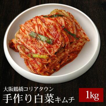 本格手作り白菜キムチ1kg 鶴橋コリアタウン発!〔韓国食材・キムチ〕【冷蔵限定】