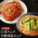 甘酢胡瓜キムチ500gと本格手作り白菜キムチ300gのセット クール冷蔵便