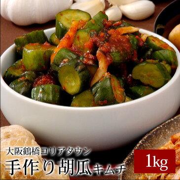 本格韓国胡瓜キムチ1kg(オイキムチ、きゅうりキムチ)【冷蔵限定】
