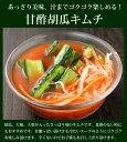 甘酢胡瓜キムチ1kg(オイキムチ、きゅうりキムチ)【冷蔵限定】 2