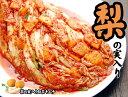 【冷蔵限定】専門店ならではの逸品!梨の実入り白菜キムチ500g【RCPapr28】