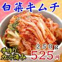 【冷蔵限定】鶴橋コリアタウン発本格手作り白菜キムチ250g(カップ入)