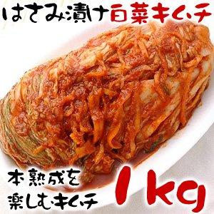 【冷蔵限定】うま味、コクが深〜い!白菜はさみ漬けキムチ1kg