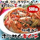 キムチの王様【牡蠣入り】ポッサムキムチ500g(カップ入)
