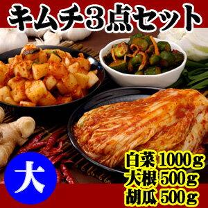【冷蔵限定】本格韓国キムチ3点セット(大)(白菜1kg、大根・胡瓜各500g袋入)