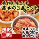 【冷蔵限定】【送料込】キムチ3点基本セット(白菜キムチ500g、大根・胡瓜キムチ各250g…