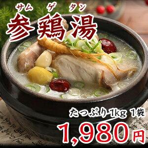 疲れ気味の時や食欲のないときにオススメの韓国宮廷料理・参鶏湯!コラーゲンぷるぷるスープ!...