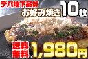 2ヶ月で25,00枚販売の人気商品!【冷凍限定】【送料無料】訳あり特価!百貨店で売られているお...