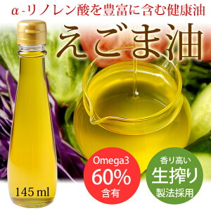 オメガ3 α-リノレン酸60%含有、体に良い健康油です。えごま油145ml【常温・冷蔵可】無添加 生...