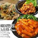 韓国惣菜3点得々セット ご飯が進む!お酒が進む!(チャプチェ300g、チャンジャ200g、トッポギ700g) 冷凍便
