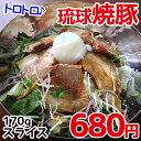 トロットロの逸品!【冷凍・冷蔵可】トッピング用琉球焼豚スライス(170g前後)
