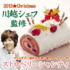訳あり!代官山TATSUYA KAWAGOEのオーナーシェフ川越達也氏プロデュースのクリスマスケーキ!【...