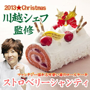 代官山TATSUYA KAWAGOEのオーナーシェフ川越達也氏プロデュースのクリスマスケーキ!【冷凍限定...