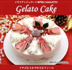 【冷凍限定】【送料無料】イタリアンジェラート専門店「キャナレット」のジェラートケーキ イチゴの…