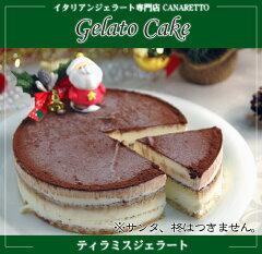 ジェラートケーキでちょっとリッチなひと時を。【冷凍限定】【送料無料】イタリアンジェラート...