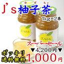 柚子の果肉がたっぷり60%入ったとっても濃厚な柚子茶です。【常温・冷蔵】【76%OFF&送料無料...